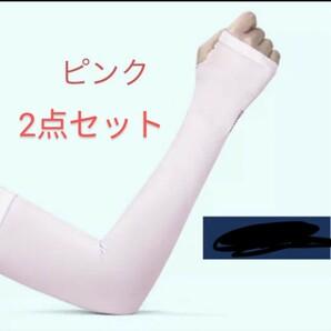 アームカバー UVカット 紫外線対策 男女兼用 接触冷感 おしゃれ UV スポーツ ゴルフウエア 日焼け防止 ピンク 2点セット