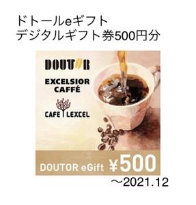 即決☆ドトールコーヒー eギフト/デジタルクーポン500円分(e-GIFT)/ギフトチケットドリンクチケット/2021年12月末/ポイント消化