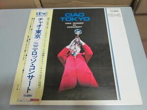 希少!盤洗浄済み!帯付きLP ニニ・ロッソ チャオ・東京 CD-4 NINI ROSSO