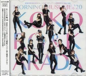 CD モーニング娘 人間関係 NO WAY WAY KOKORO&KARADA 15期最新メンバー加入 CD+DVD 新品未開封
