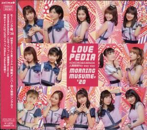 CD モーニング娘 人間関係 NO WAY WAY KOKORO&KARADA CD+DVD 新品未開封
