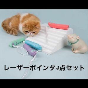 レーザーポインター LEDライトポインター LED ライト 猫おもちゃ ねこおもちゃ 猫用品
