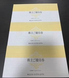 リーガロイヤルホテル 株主優待券3冊セット 送料込み