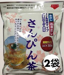 さんぴん茶 / ジャスミンティー【5g×50P 2袋】