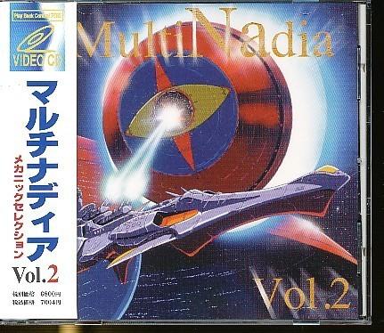 JA467●「ふしぎの海のナディア マルチナディア Vol.2」VIDEO-CD(ビデオCD) 帯付き