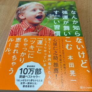 「なんか知らないけど、強運が舞いこむすごい習慣」本田晃一定価: ¥ 1,540#本田晃一 #本 #BOOK #ビジネス