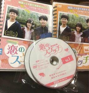恋のスケッチ DVD 全話