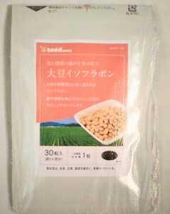 【送料無料】 大豆イソフラボン サプリメント シードコムス 30粒 約1ヶ月分 即決 イソフラボン 美容 サプリ