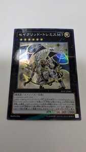 ◆送料63円◇セイクリッド・トレミスM7 スーパー パラレル 20AP-JP087 遊戯王◆