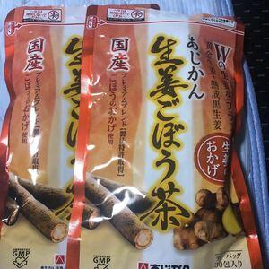 あじかん生姜ごぼう茶2袋