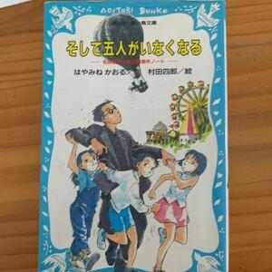 そして五人がいなくなる 名探偵夢水清志郎事件ノ-ト (講談社青い鳥文庫) はやみねかおる 作、村田四郎 絵