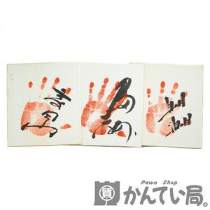 朝潮 高見山 富士桜 大相撲 手形 サイン色紙 高砂部屋 三枚セット 【中古】 USED-B 【質屋かんてい局名古屋西店】
