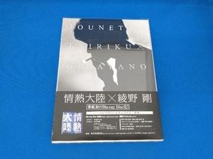 帯付き 情熱大陸×綾野剛 プレミアム・エディション(Blu-ray Disc)