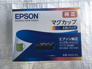 エプソン EPSON MUG-4CL [インクカートリッジ マグカップ 4色パック] 未使用品 《送料無料》 推奨使用期限2023年06月