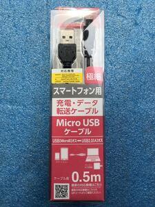 エレコム ELECOM MPA-AMBXLP05BK  [スマートフォン用microUSBケーブル スリム 0.5m ブラック] 未使用品 《送料無料》
