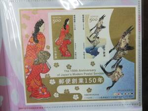 complete unused unopened new goods * mail establishment 150 year stamp . see return . beautiful person * month ..3-4