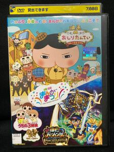 [即購入可]DVDアニメ 東映まんがまつり2019