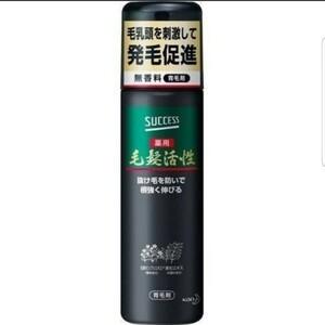 未開封新品 SUCCESS 薬用 毛髪活性 育毛剤 20本セット