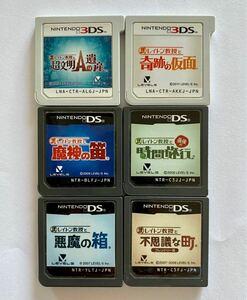 レイトン教授と超文明Aの遺産・奇跡の仮面 3DS 魔神の笛・最後の時間旅行 DS