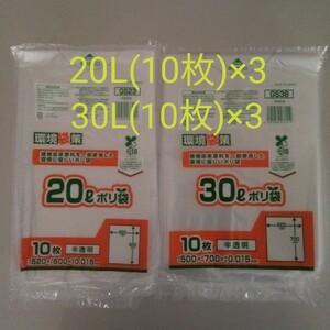【まとめ売り】ポリ袋 ゴミ袋 半透明 20L 30L セット