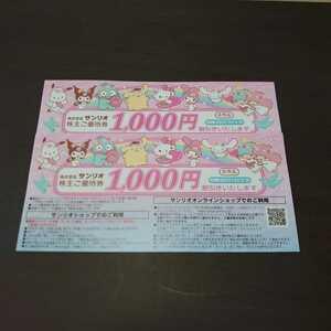 サンリオ 株主優待 株主ご優待券 2000円分