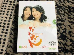 ☆(新品未開封品)DVD-BOX だんだん 完全版 DVD-BOX