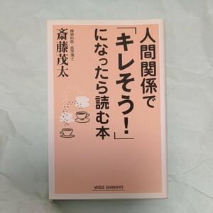 本 斎藤茂太 人間関係で「キレそう!」になったら詠む本
