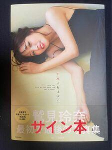 鷲見玲奈ファースト&ラスト写真集 『すみにおけない』 直筆サイン本