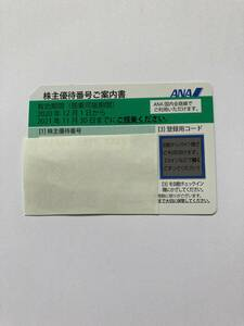 【番号通知】送料無料 ★ANA株主優待券1枚★ 2021年11月30日期限
