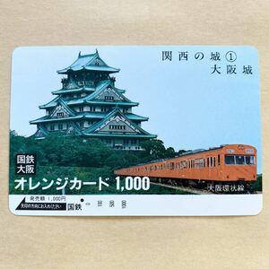 【使用済1穴】 オレンジカード 国鉄 関西の城 大阪城 大阪環状線