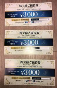 【送料無料】ビジョン 株主優待 グローバルWiFi利用料 国内・海外 3,000円割引券 3枚セット 2022年3月末まで有効 2021年3月送付