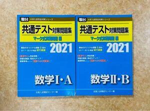 駿台 共通テスト対策問題集 数学I・A、II・B 2冊セット