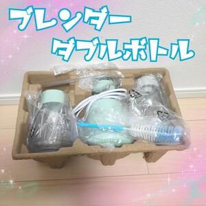 【新品】ブレンダー ミキサー ジューサー スムージー ダブルボトル 離乳食 介護職