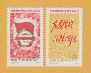 ●【中国切手】 大慶と大寨に学ぶ財政・貿易全国会議(2種完) 1978年 未使用