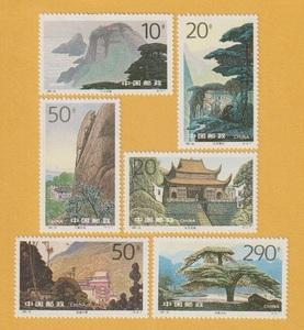 ●【中国切手】 九崋山名勝(6種完) 1995年 未使用