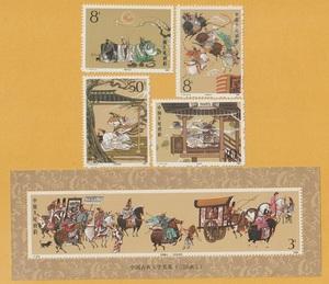 ●【中国切手】 中国古典文学名著〈三国志〉(1次) (4種完 + s/s) 1988年 未使用
