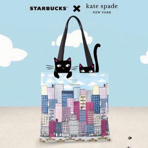 台湾 スターバックス ケイトスペード kate spade トートバッグ レディースバッグ 海外限定 ニューヨーク