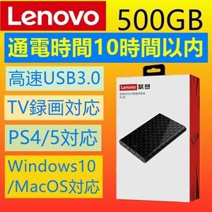 E020 Lenovo 10時間以内 500GB USB3.0 外付け HDD