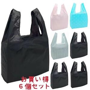 新品6個セット エコバッグ コンビニバッグ コンパクト買い物袋 ショッピングバッグ 買い物バッグ トートバッグ 折りたたみバッグ