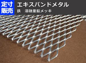 鉄 亜鉛メッキ エキスパンドメタル(各形状)の(1000x500~200x100mm)定寸・枚数販売F11