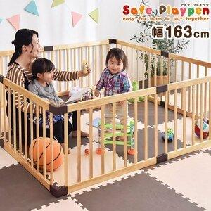 ベビーサークル 幅163cm 木製 8枚セット ベビー サークル 赤ちゃん ベビーフェンス 天然木 8枚 セット フェンス