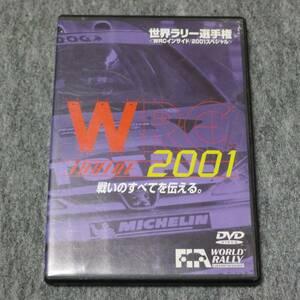 世界ラリー選手権 WRCインサイド 2001 スペシャル (DVD)