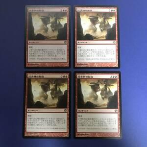 MTG/双子神の指図/Dictate of the Twin Gods/日本語/4枚