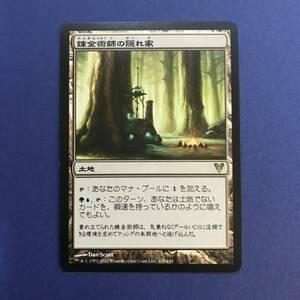 MTG/錬金術師の隠れ家/Alchemist's Refuge/日本語/1枚