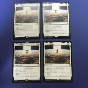 MTG/ウルザの殲滅破/Urza's Ruinous Blast/日本語/4枚