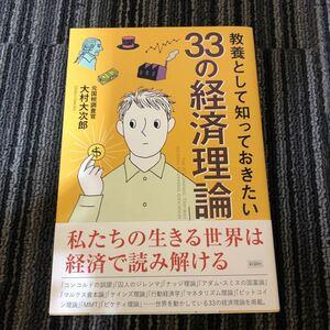教養として知っておきたい33の経済理論/大村大次郎