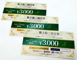 [申込有効期限:2022年8月31日]ビジョン株主優待券 Wi-Fi 自社サービス利用券 3000円×3枚