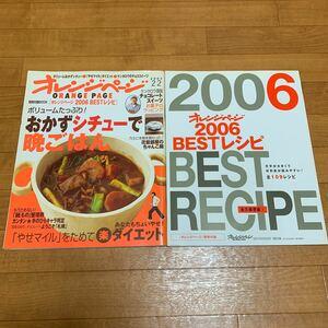 オレンジページ 特別付録 全109レシピ