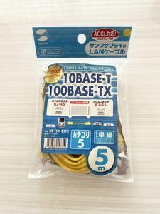 【送料込み】LANケーブル サンワサプライ 5m ギガビット 新品