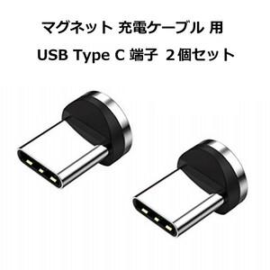 マグネットUSBケーブル 端子のみ USB Type C2個セット 2A